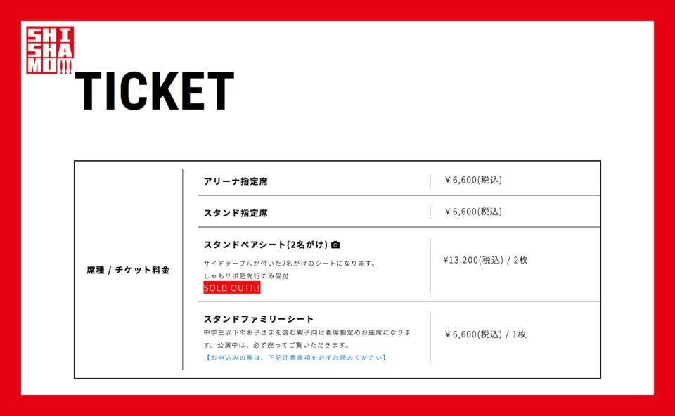SHISHAMO NO 夏MATSURI!!! 〜おまたせ川崎2020〜 2020年8月9日(日) 開催決定!!!のWEBデザイン
