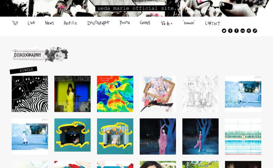 植田真梨恵 Official Web SiteのWEBデザイン
