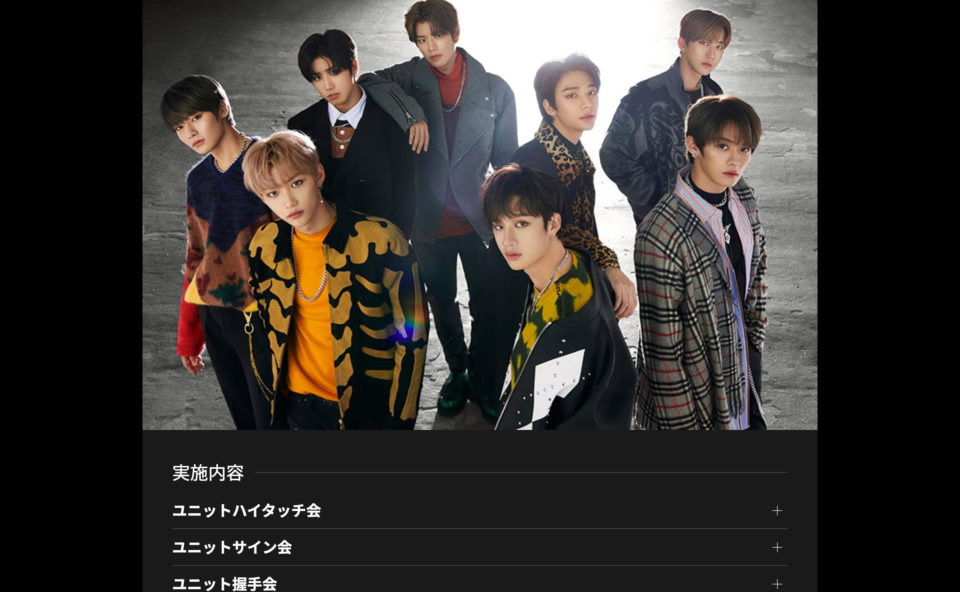 Stray Kids『SKZ2020』Special SiteのWEBデザイン