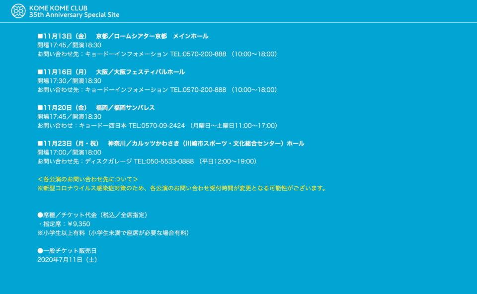 t-stone:KOME KOME CLUB 35th Anniversary Special SiteのWEBデザイン