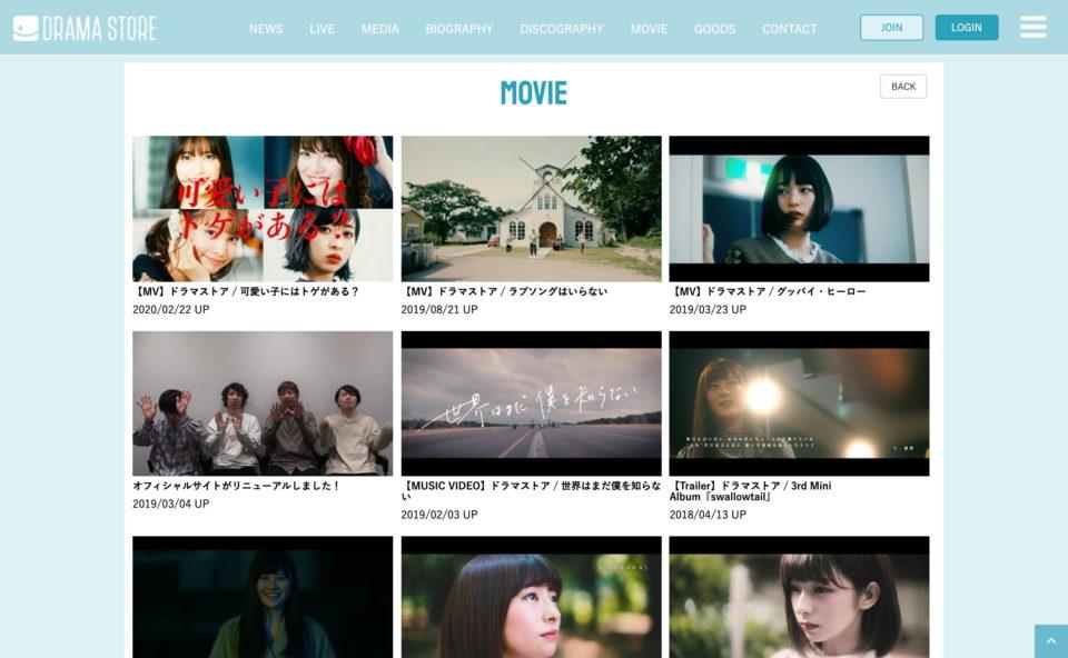 ドラマストア オフィシャルサイトのWEBデザイン