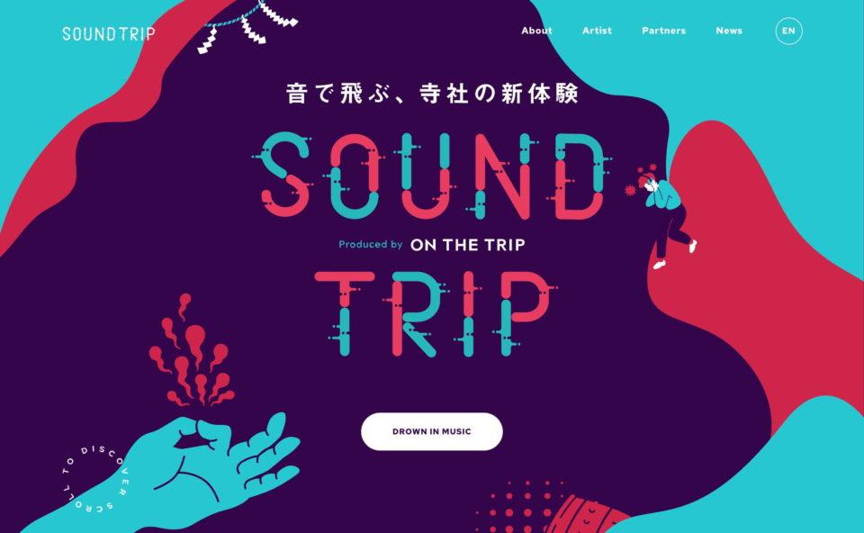 サウンドトリップ – 音で飛ぶ、寺社の新体験のWEBデザイン
