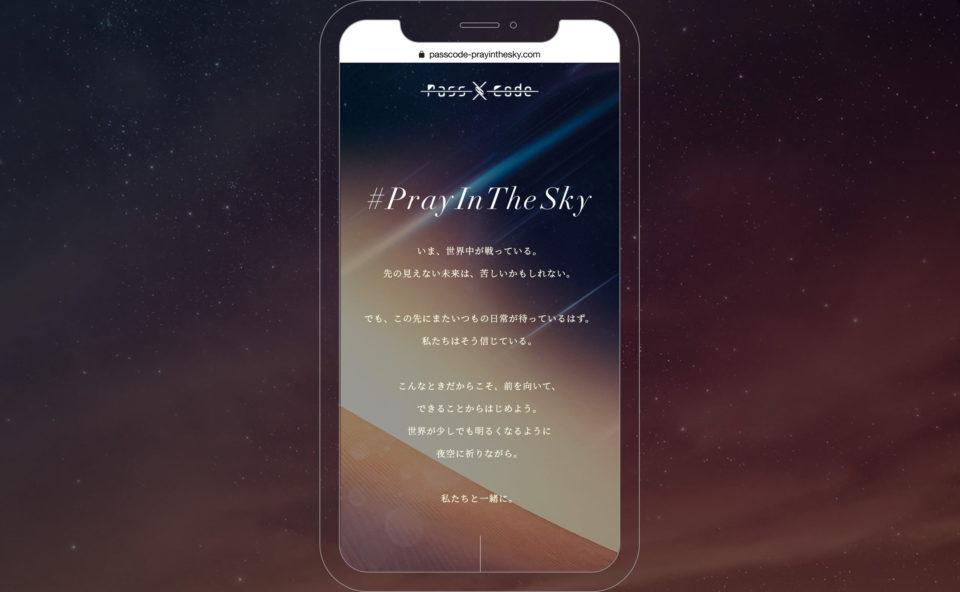 #PrayInTheSky | PassCodeのWEBデザイン