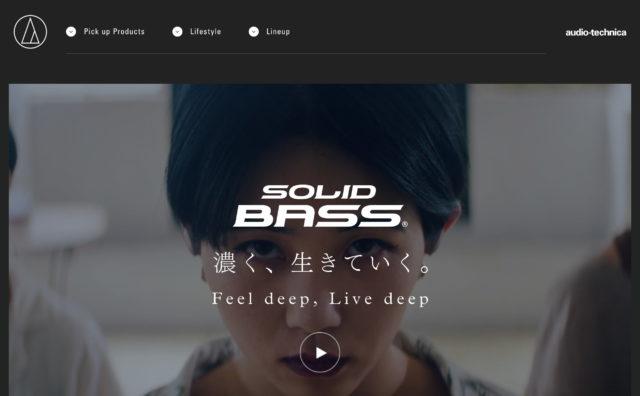 SOLID BASS | オーディオテクニカのWEBデザイン