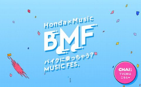 バイクに乗っちゃう?MUSIC FES.|バイクが好きだ|HondaのWEBデザイン