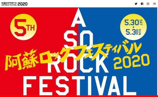 阿蘇ロックフェスティバル2020のWEBデザイン
