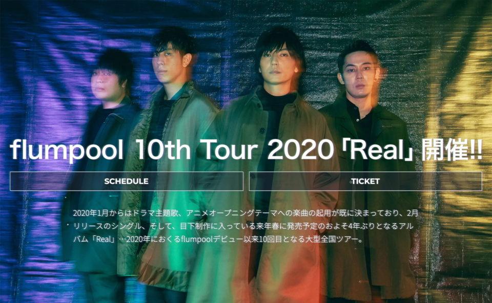 flumpool 10th Tour 2020「Real」スペシャルサイトのWEBデザイン