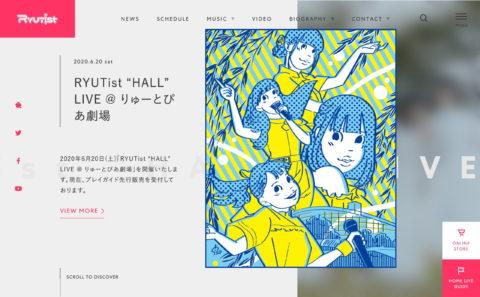 RYUTist(りゅーてぃすと)| 新潟市古町生まれのアイドルユニット! | 新潟市中央区古町から生まれたアイドルユニット!RYUTist(りゅーてぃすと)のオフィシャルウェブサイト。古町を元気にするのは私たち!のWEBデザイン