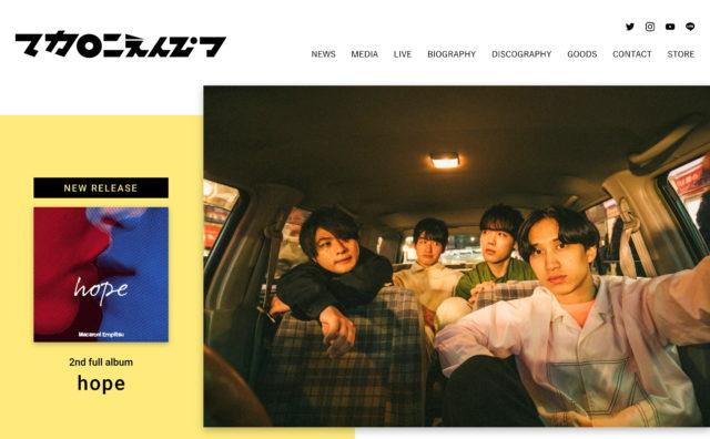 マカロニえんぴつ Official WebsiteのWEBデザイン