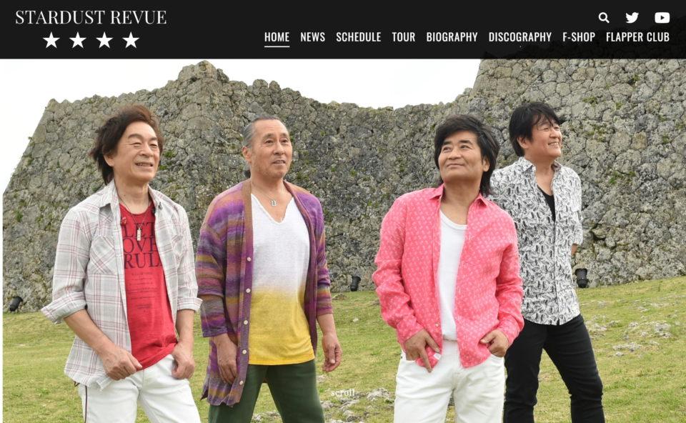 STARDUST REVUE | スターダスト☆レビュー オフィシャルサイトのWEBデザイン