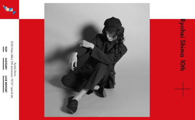 志磨遼平メジャーデビュー10周年『ID10+』特設サイトのWEBデザイン