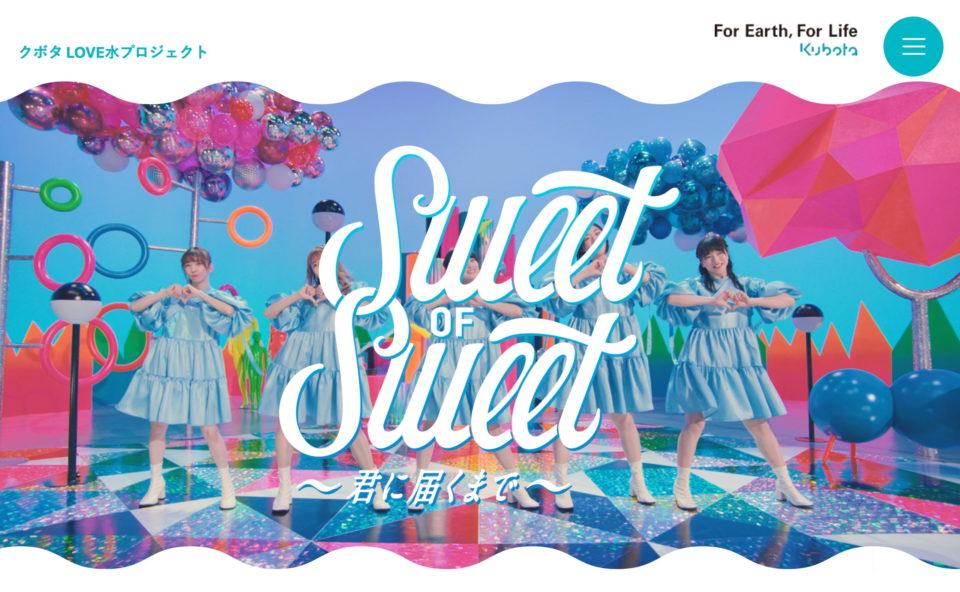 クボタ LOVE水プロジェクト「Sweet of Sweet」のWEBデザイン