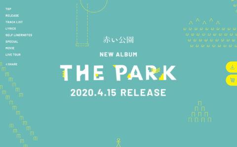 赤い公園 | THE PARKのWEBデザイン