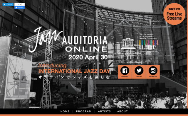 JAZZ AUDITORIA ONLINE 2020のWEBデザイン