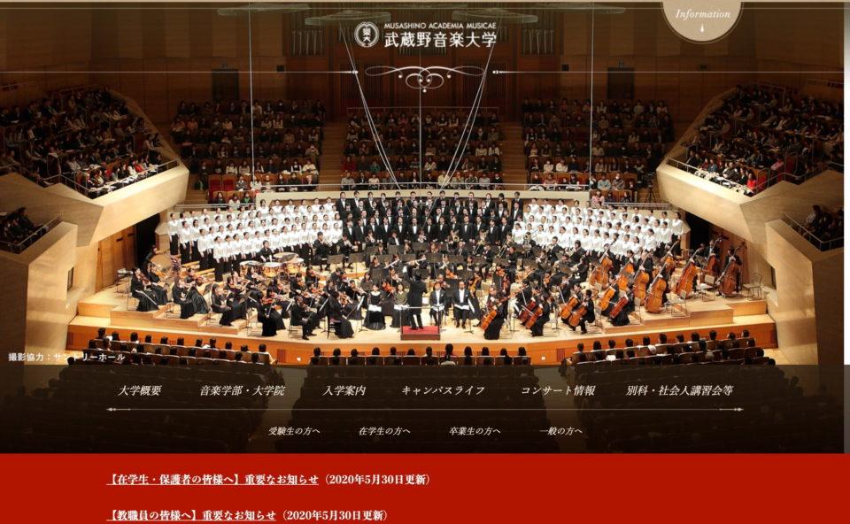 武蔵野音楽大学のWEBデザイン