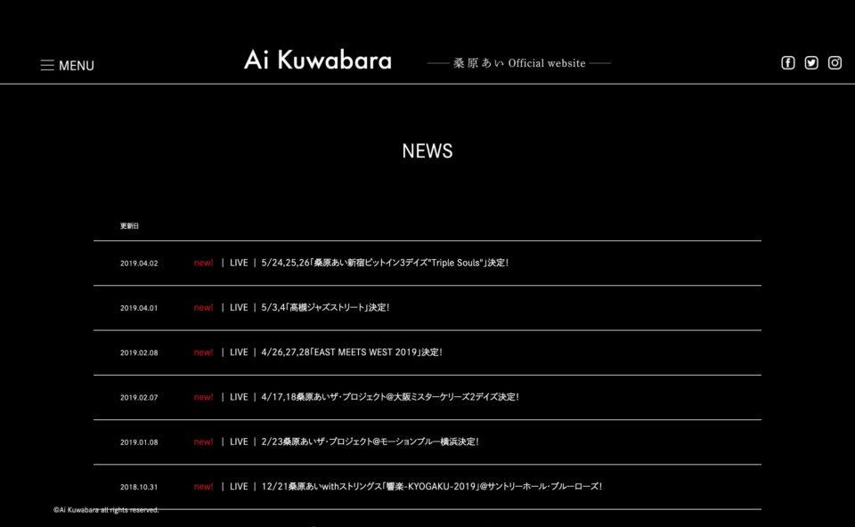 AI KUWABARAのWEBデザイン