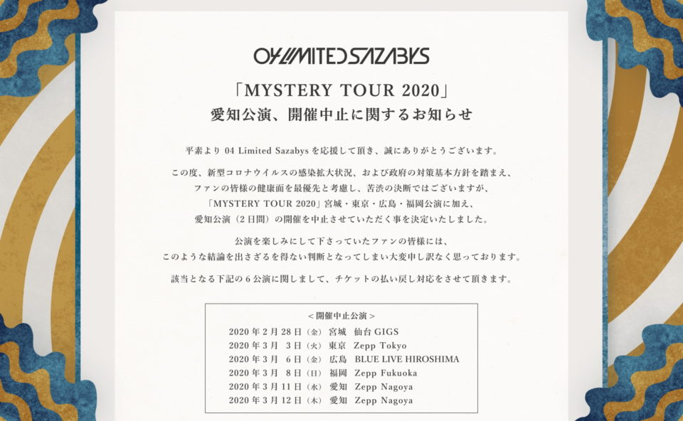 04 Limited Sazabys MYSTERY TOUR 2020 特設サイトのWEBデザイン