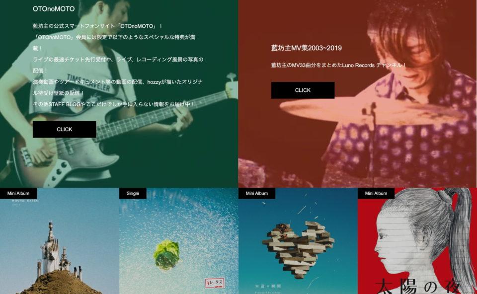 藍坊主公式サイトのWEBデザイン