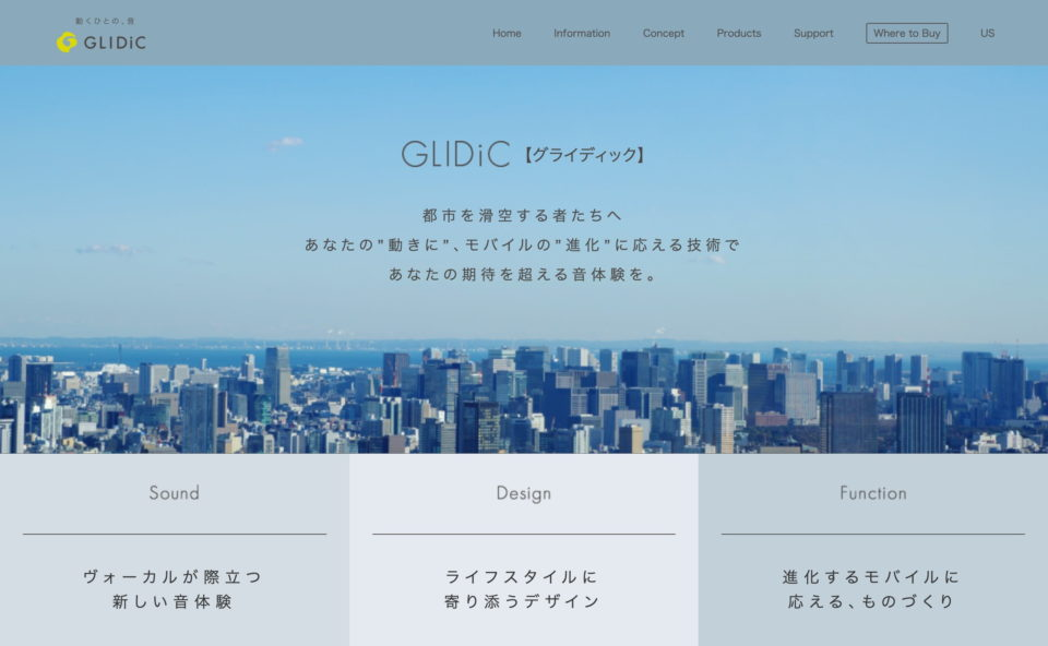 GLIDiC|動くひとの、音のWEBデザイン