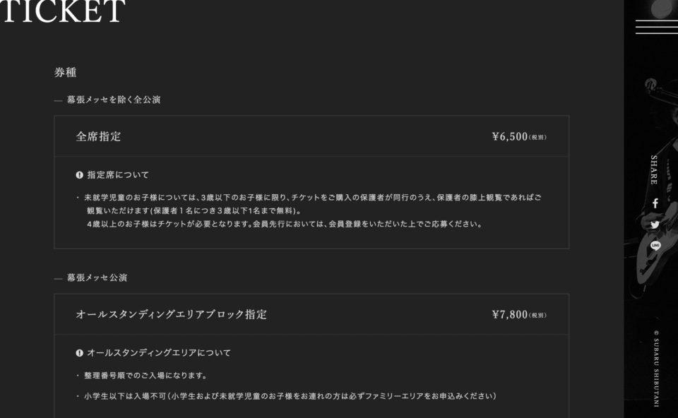渋谷すばる LIVE TOUR 2020「二歳」のWEBデザイン