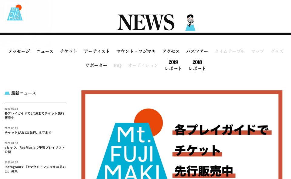 藤巻亮太による野外フェス「Mt.FUJIMAKI」(マウント・フジマキ)のWEBデザイン
