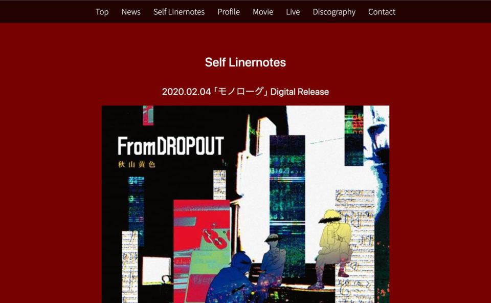 秋山黄色 OFFICIAL SITEのWEBデザイン