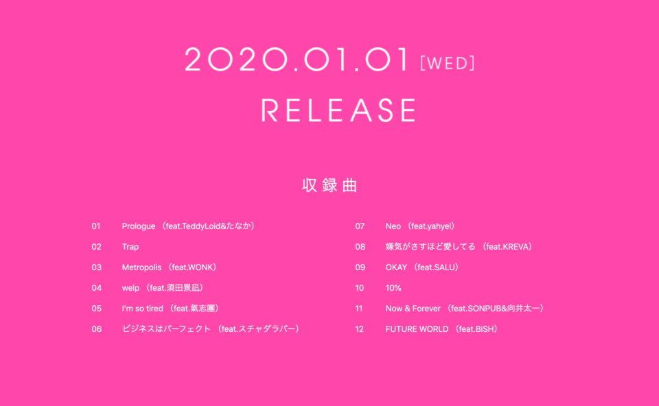 香取慎吾「20200101」(NIWA NIWA WAI WAI)特設サイトのWEBデザイン