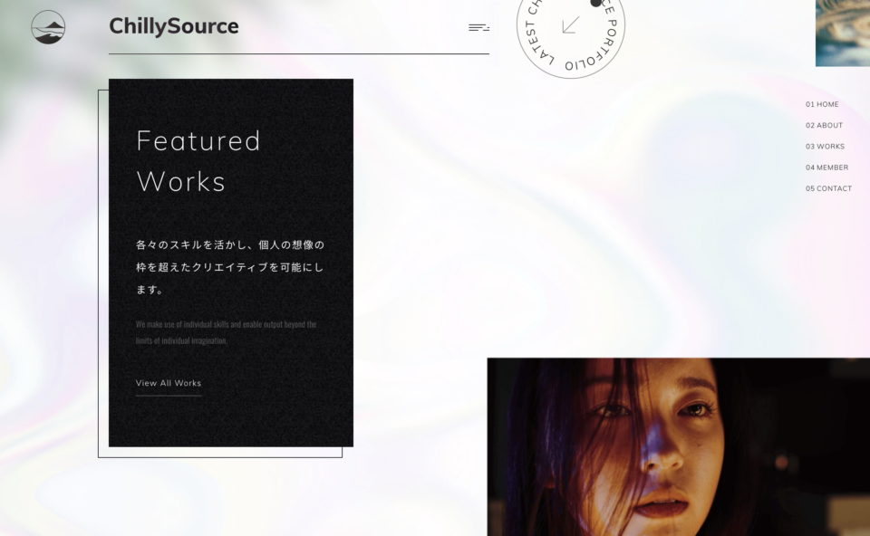Chilly SourceのWEBデザイン