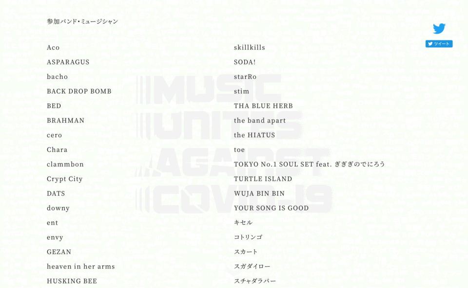 MUSIC UNITES AGAINST COVID-19のWEBデザイン