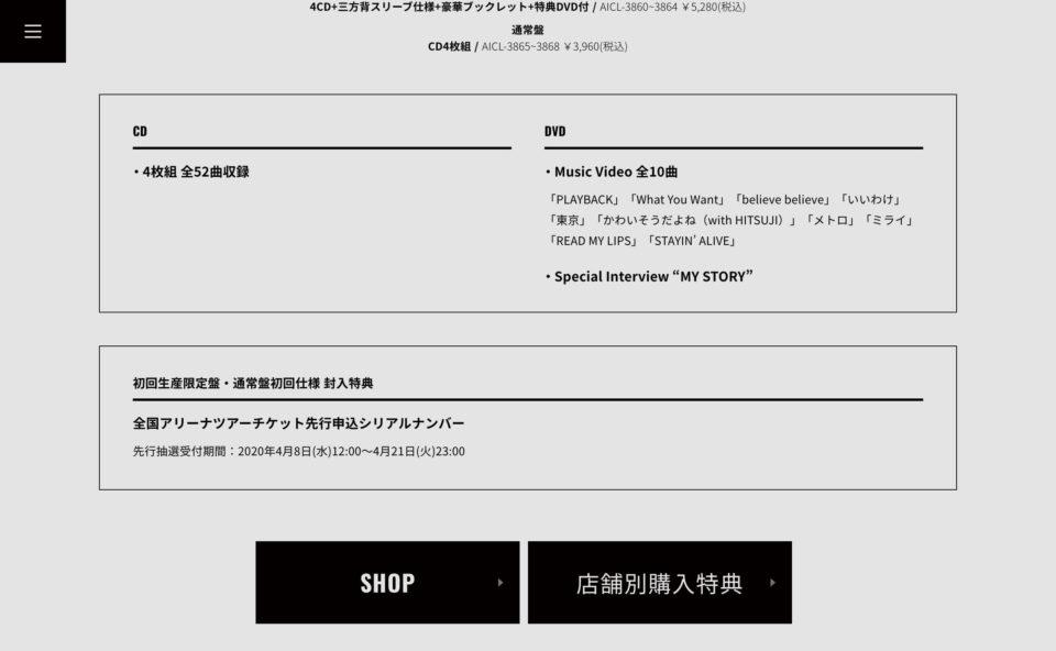 JUJU ベストアルバム「YOUR STORY」SPECIAL SITEのWEBデザイン