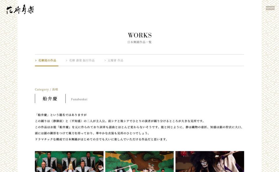 花柳寿楽|Hanayagi JurakuのWEBデザイン
