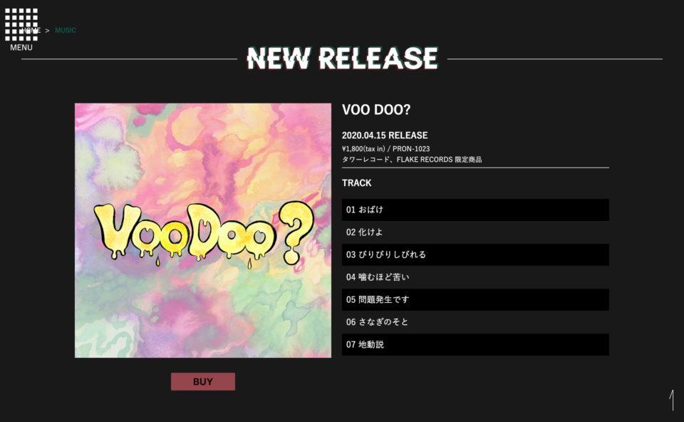 TOP | ドミコオフィシャルサイトのWEBデザイン