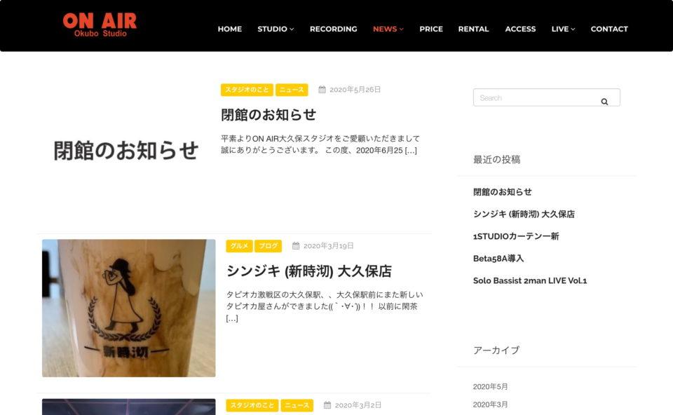ON AIR大久保スタジオ 新宿エリア最大級音楽スタジオのWEBデザイン