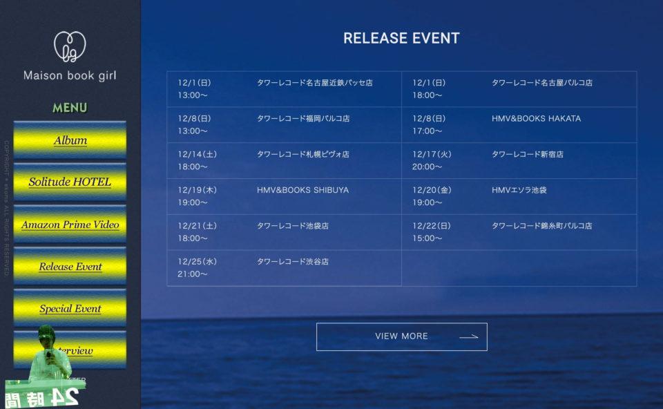 "Maison book girl new album ""海と宇宙の子供たち""+""Solitude HOTEL∞F"" 特設サイトのWEBデザイン"