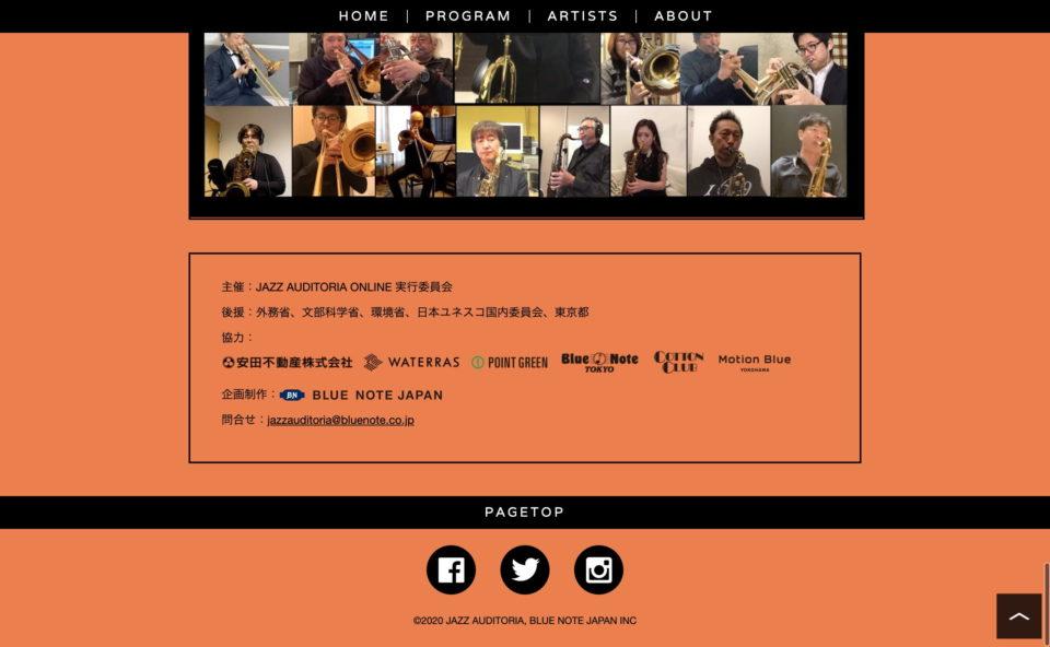 JAZZ AUDITORIA ONLINE 2020のWEBデザイン