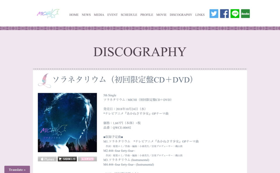 MICHI OFFICIAL WEBSITEのWEBデザイン