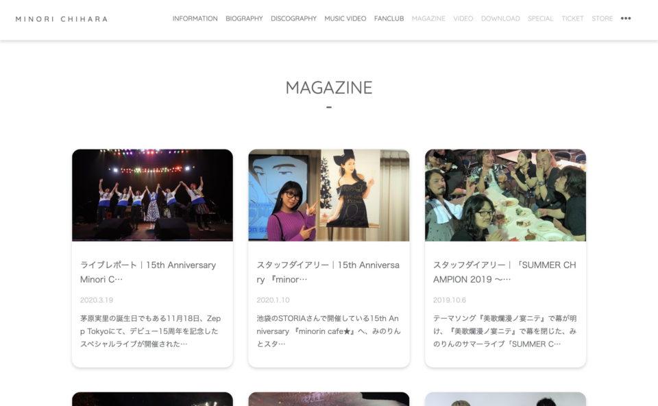茅原実里オフィシャルサイトのWEBデザイン