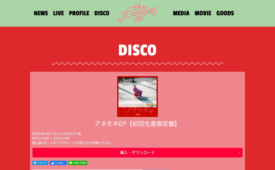 the peggiesのWEBデザイン