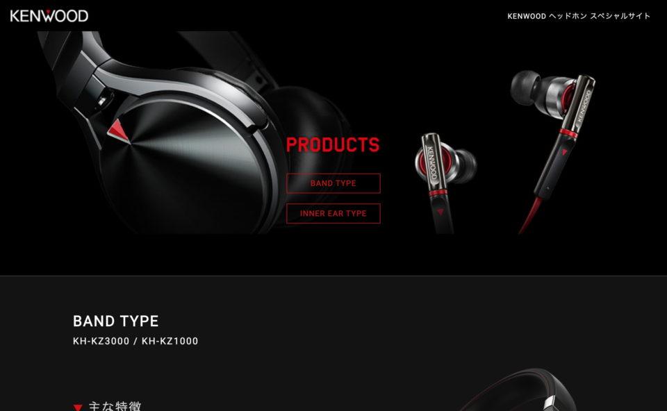 KENWOODヘッドホン | ハイレゾ音源対応バンド型ヘッドホン / カナル型イヤホン | ケンウッドのWEBデザイン