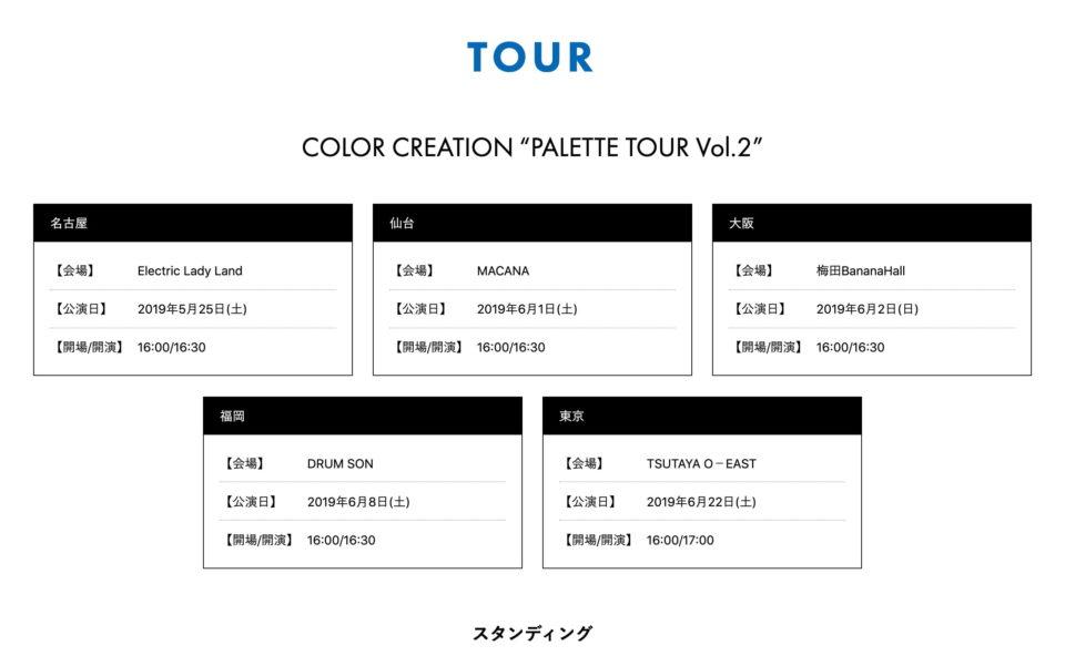COLOR CREATION | 1st FULL ALBUM「FIRST PALETTE」特設サイトのWEBデザイン