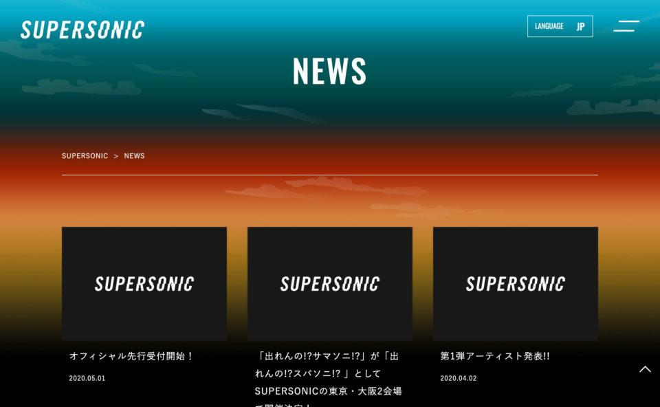 SUPERSONIC 2020のWEBデザイン