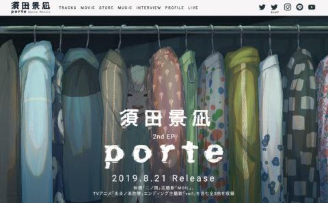 須田景凪 2nd EP 「porte」Special WebsiteのWEBデザイン