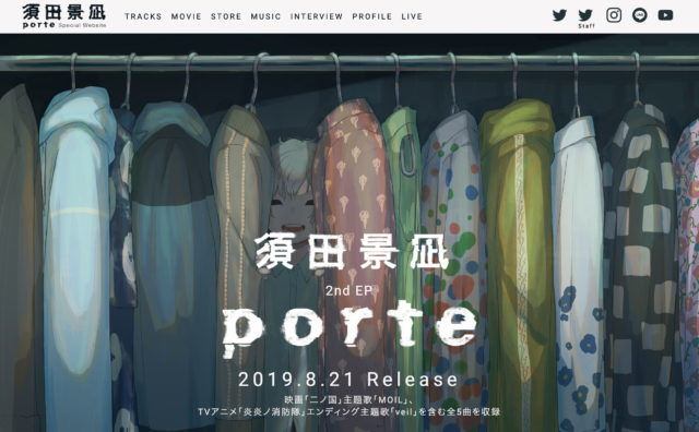 須田景凪|2nd EP 「porte」Special WebsiteのWEBデザイン