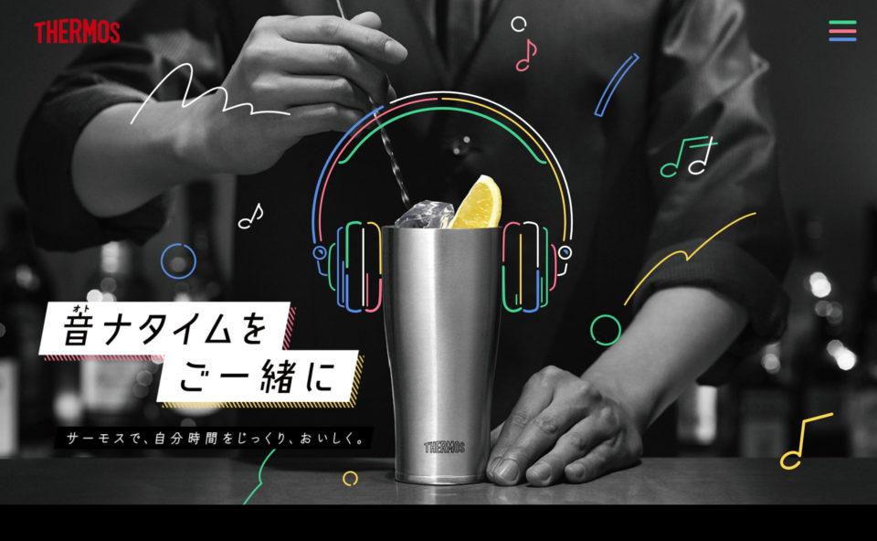 【THERMOS】音ナタイムをご一緒に|音ナBAR(オトナバー)のWEBデザイン
