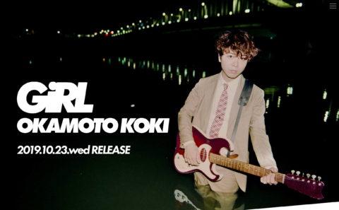 オカモトコウキ 1st ALBUM「GIRL」特設サイトのWEBデザイン