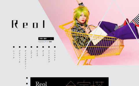 ReolオフィシャルサイトのWEBデザイン