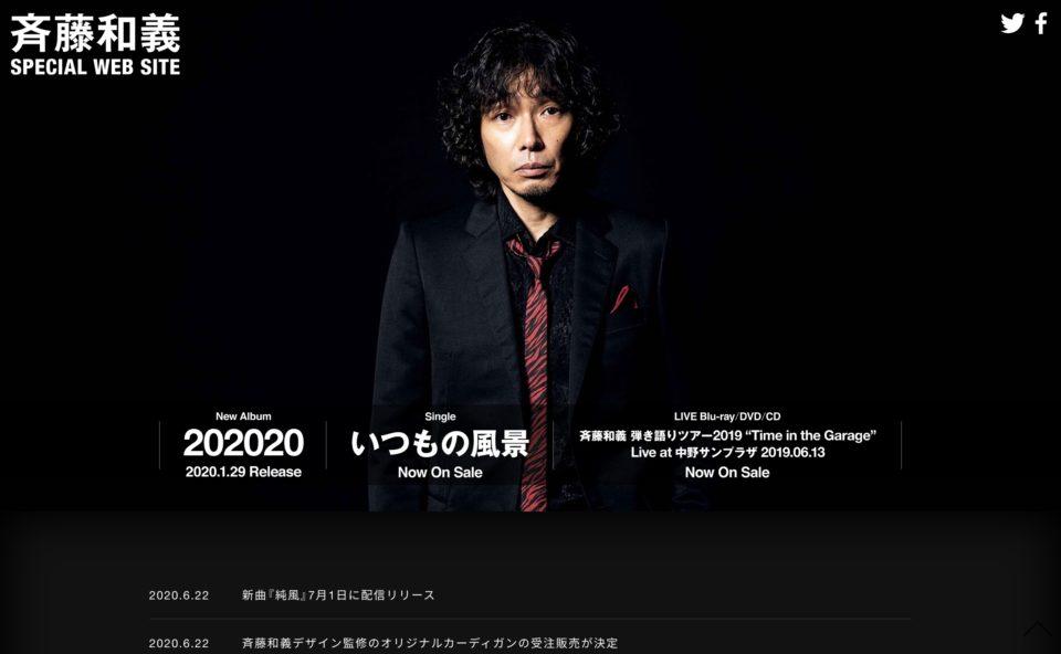 斉藤和義 Special Web SiteのWEBデザイン