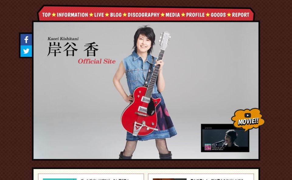 岸谷香オフィシャルサイトのWEBデザイン