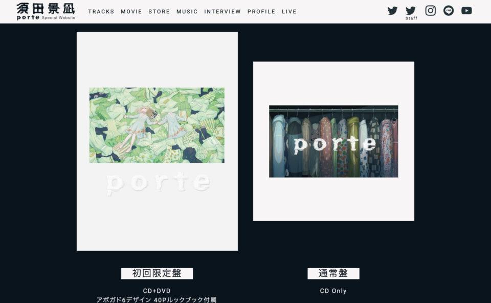 須田景凪|2nd EP 「porte」Special WebsiteのWEBデザイン