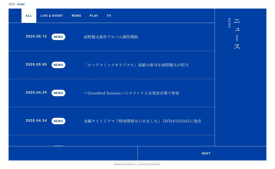 前野健太のWEBデザイン